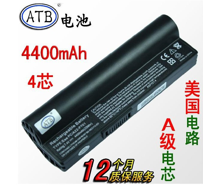 FOR Asus Eee PC 900 8G 701 4G Surf laptop battery A22-P701(China (Mainland))