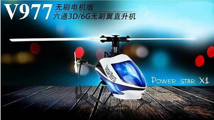 Newest WL V977 6CH 2.4G RC Helicopter Power Star X1 Brushless Flybarless 3D 6G Mode Aircraft Free Shipping(China (Mainland))