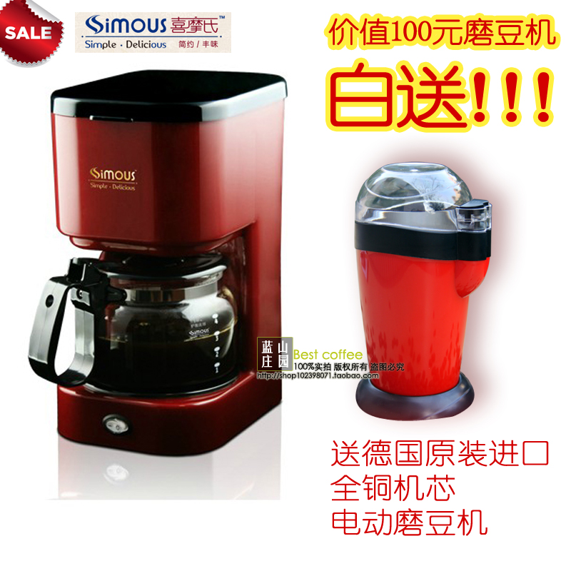 Simous scm0004 household fully automatic coffee machine drip coffee grinding machine-inCoffee ...