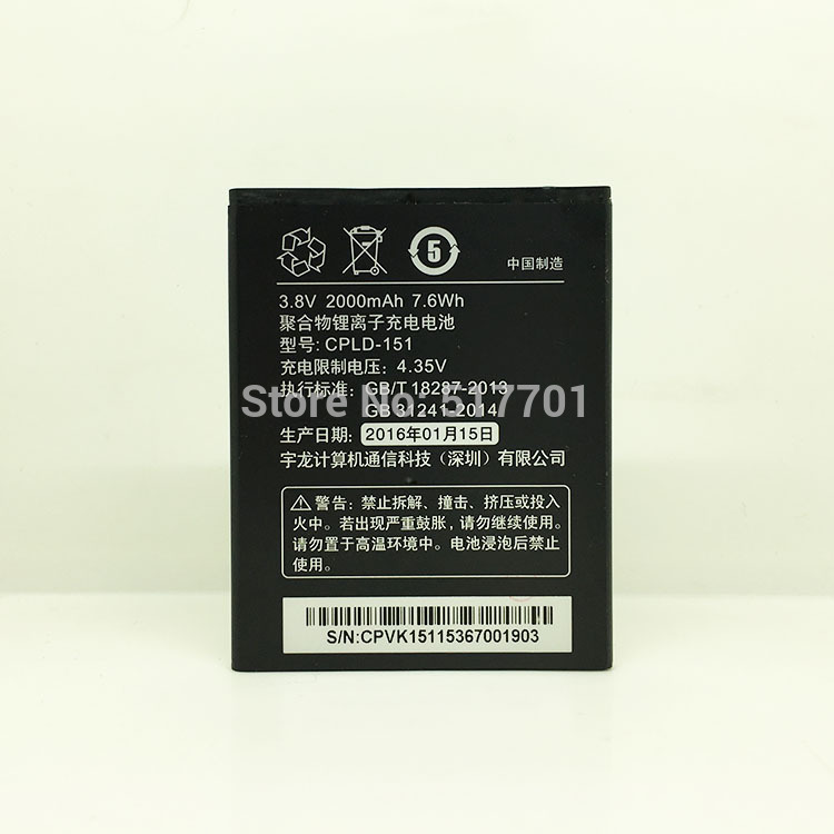 Free shipping high quality mobile phone battery CPLD-151 for Coolpad 8717 with excellent quality and best price