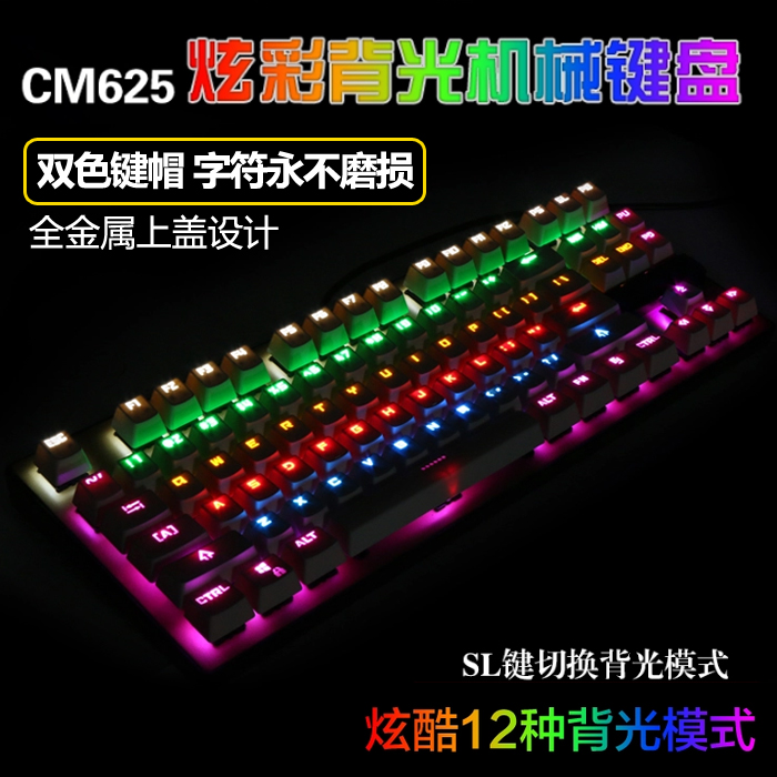 Guan sheng mei 87 key backlit mechanical keyboard black tea shaft black light emitting computer gaming keyboard(China (Mainland))