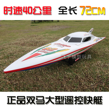 Large luxury remote control boat belt charge electric rc boat racing speedboat 2 paddle