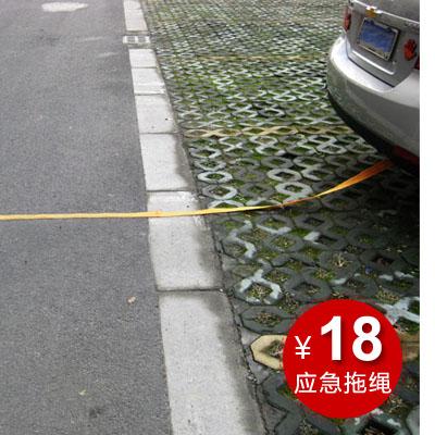 Yutu car trailer rope car towing rope car emergency rope dragrope supplies 5(China (Mainland))