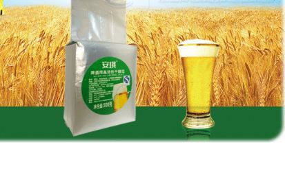 Free shipping 500g beer active dry Yeast brewing beer yeast wine leaven alcohol beer fermentation power /Distiller's Yeast(China (Mainland))