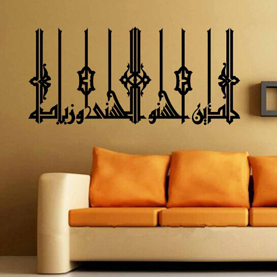 Free Shipping Cheap Removable Living Room Decor Islamic Wall