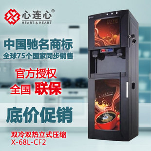 Heart type vertical commercial coffee machine office household full automatic coffee machine coffee machine<br>