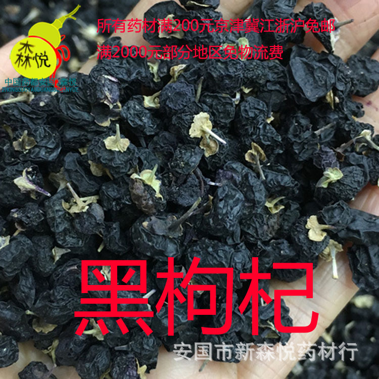Wholesale of pure natural wild black wolfberry original form drying anti-aging beauty Jiapin<br><br>Aliexpress