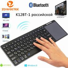 Originale zoweetek K12BT-1 mini tastiera senza fili di bluetooth russo touchpad per il pc del computer portatile del ipad tablet(China (Mainland))