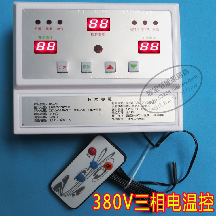 Three-phase 380V power 10KW remote thermostat temperature controller intelligent temperature control switch single-phase Univers