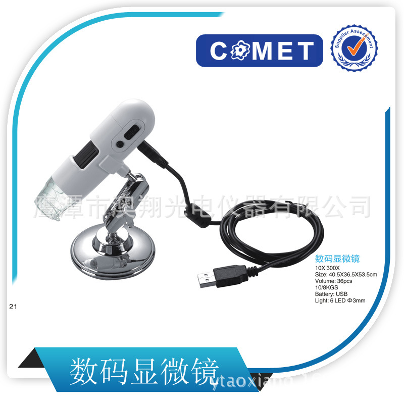 Professional to provide 1 million 300 thousand pixel USB digital microscope 10-300 times the microscope wholesale(China (Mainland))