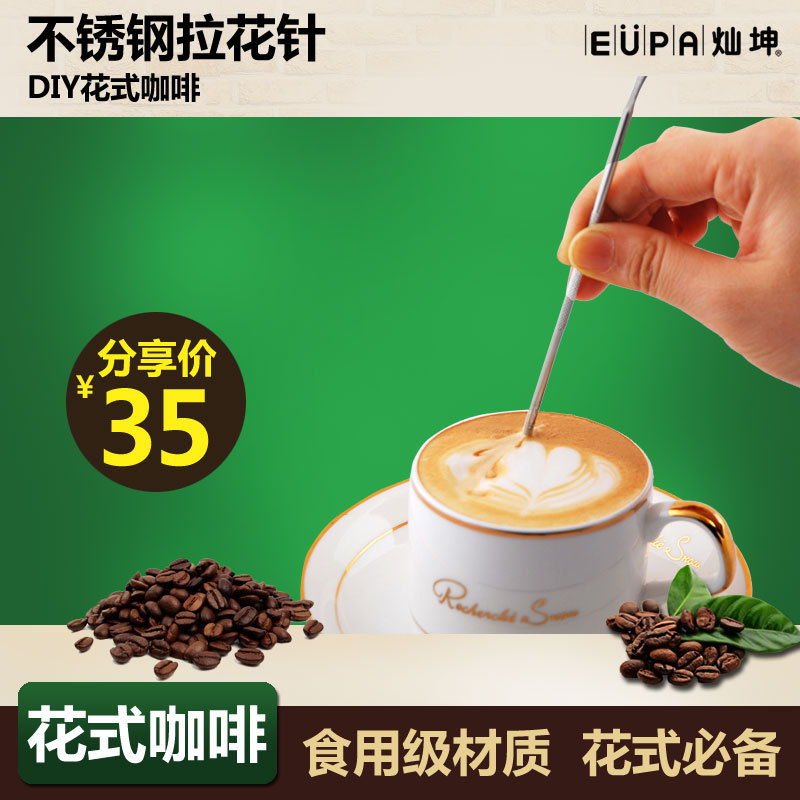 Latte coffee crochet needle stainless steel rod painted carved flower carved fancy coffee dedicated pin(China (Mainland))
