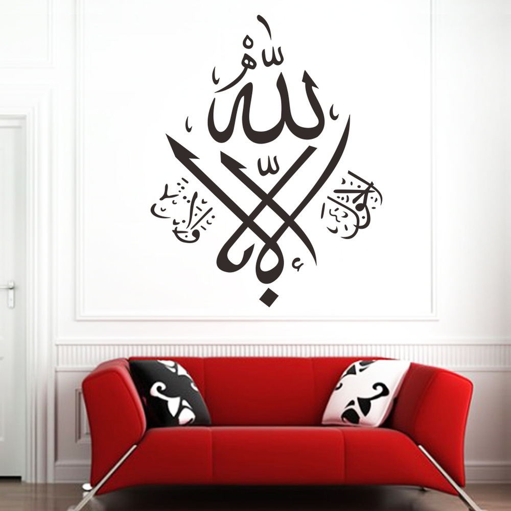 2015 new waterproof surface removable custom stickers home decor mural art design vinyl flooring Islamic Muslim 120 * 95 cm(China (Mainland))