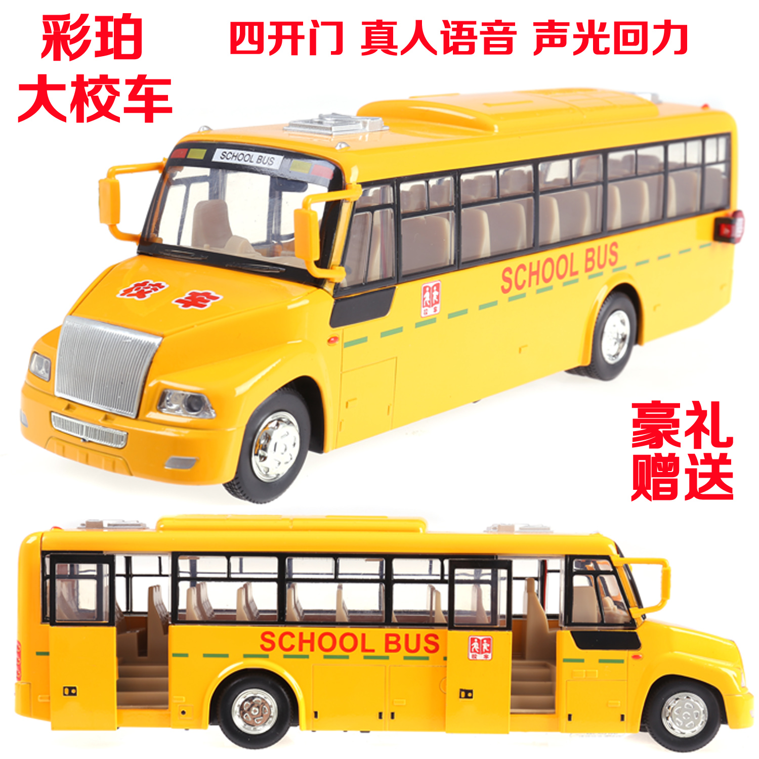 Ultralarge school bus bus alloy car model acoustooptical WARRIOR toys(China (Mainland))