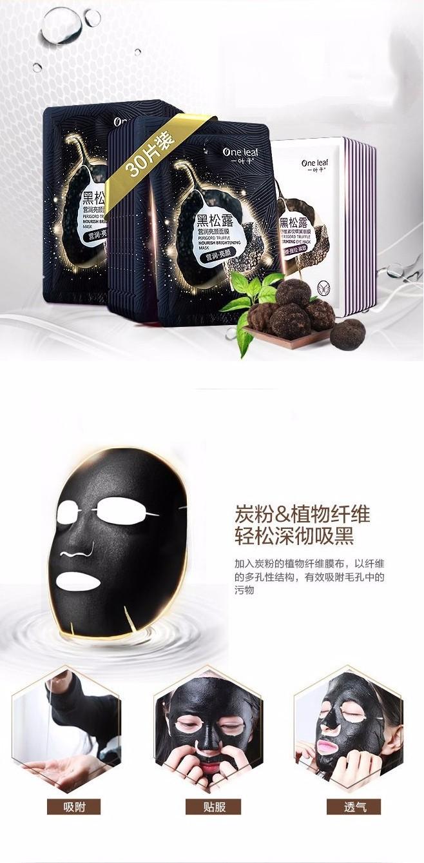 One leaf skincare set 30pcs facial mask Black Truffle black mask 20pcs+eye mask 10pcs restore skin resilience anti aging ageless