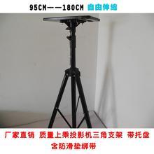 Высший сорт толще трубка проектор штатив штатив проектор штатив с телескопической лоток