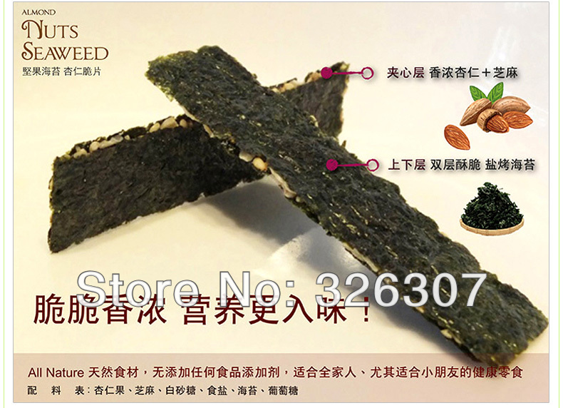 Taiwan imported nuts almonds sesame crisps without adding seaweed Grilled baked not fried without adding 22g