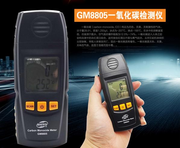 GM8805 Portable Handheld Carbon Monoxide Meter High Precision CO Gas Detector Analyzer Measuring Range 0-1000ppm detector de gas