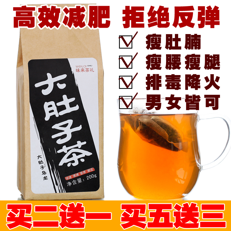 Every day special offer to buy 2 to send 1 extra large belly tea slim body big belly oolong tea(China (Mainland))