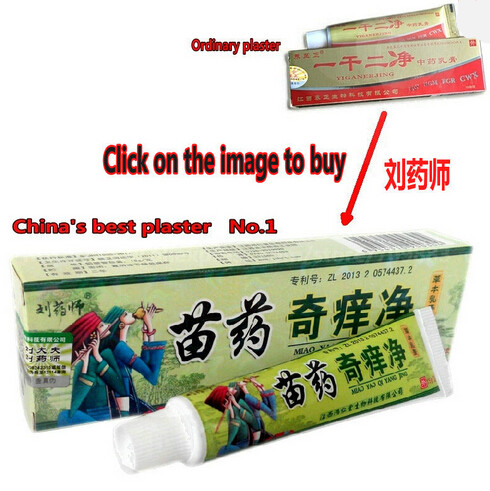 inhibitions Safety natural mint psoriasis Itching ointment cream Suitable all skin diseases sales NO.1 in china No side effect