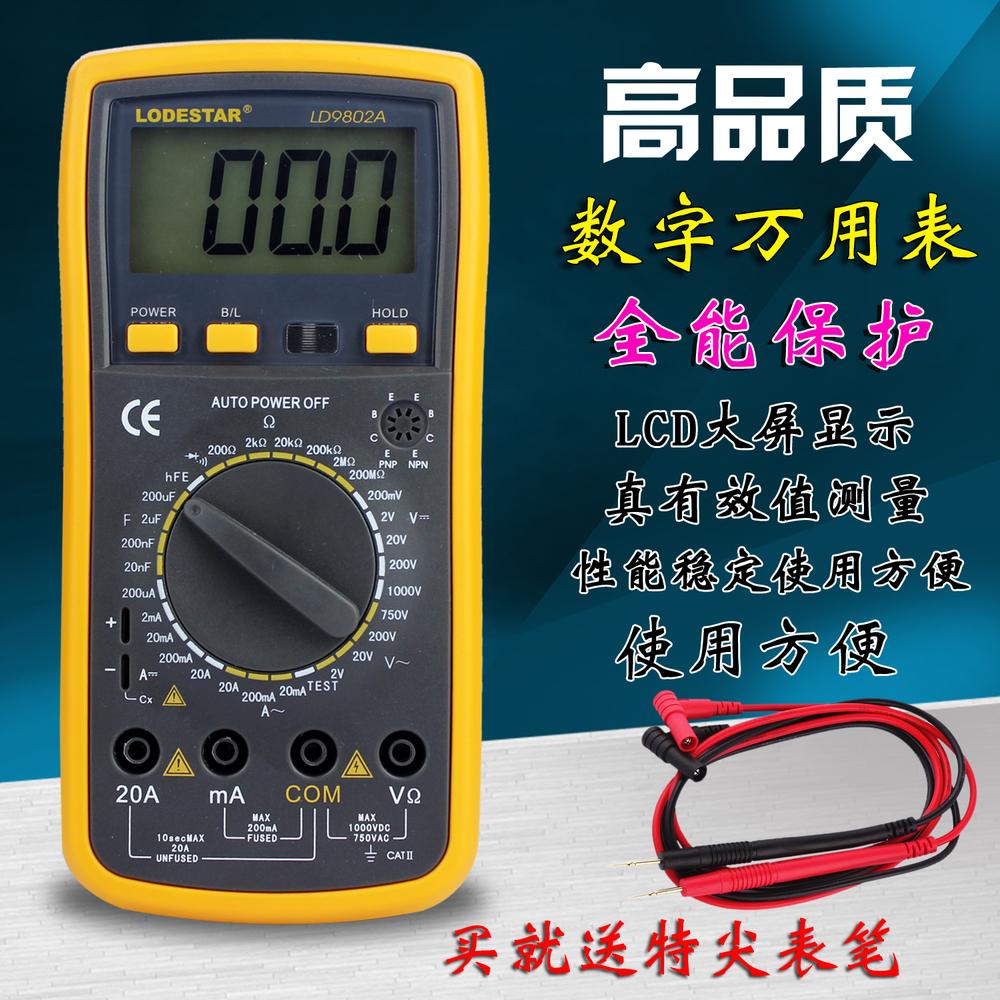 Authentic music of multifunction digital multimeter Digital Multimeter shock repair special table LD9802A<br>