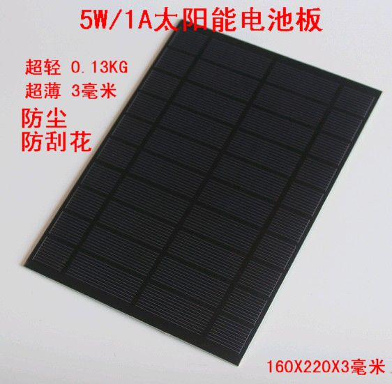 The new ultra- thin scratch resistant matte PET spend 5W5V solar solar panels solar panels(China (Mainland))