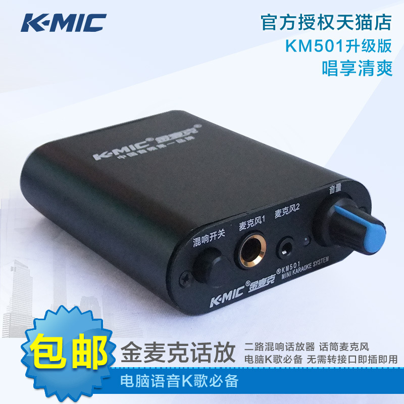 K-mic km501 two channels microphone amplifier for dynamic microphone and condenser microphone(China (Mainland))