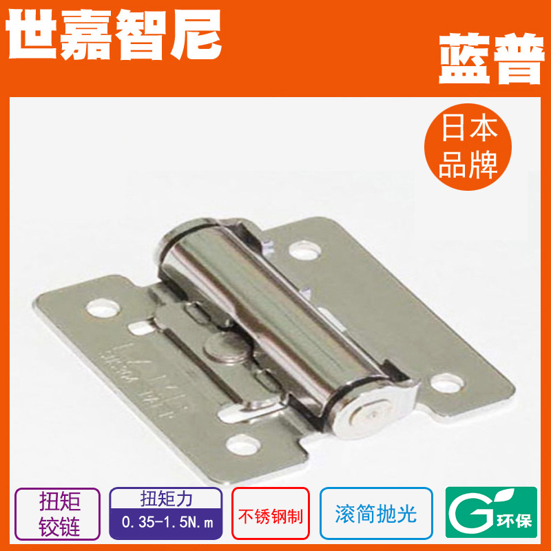 Stop LAMP LanPu arbitrary torque open cupboard door hinges on the hinge Avoid holing folding parts HG - TS(China (Mainland))