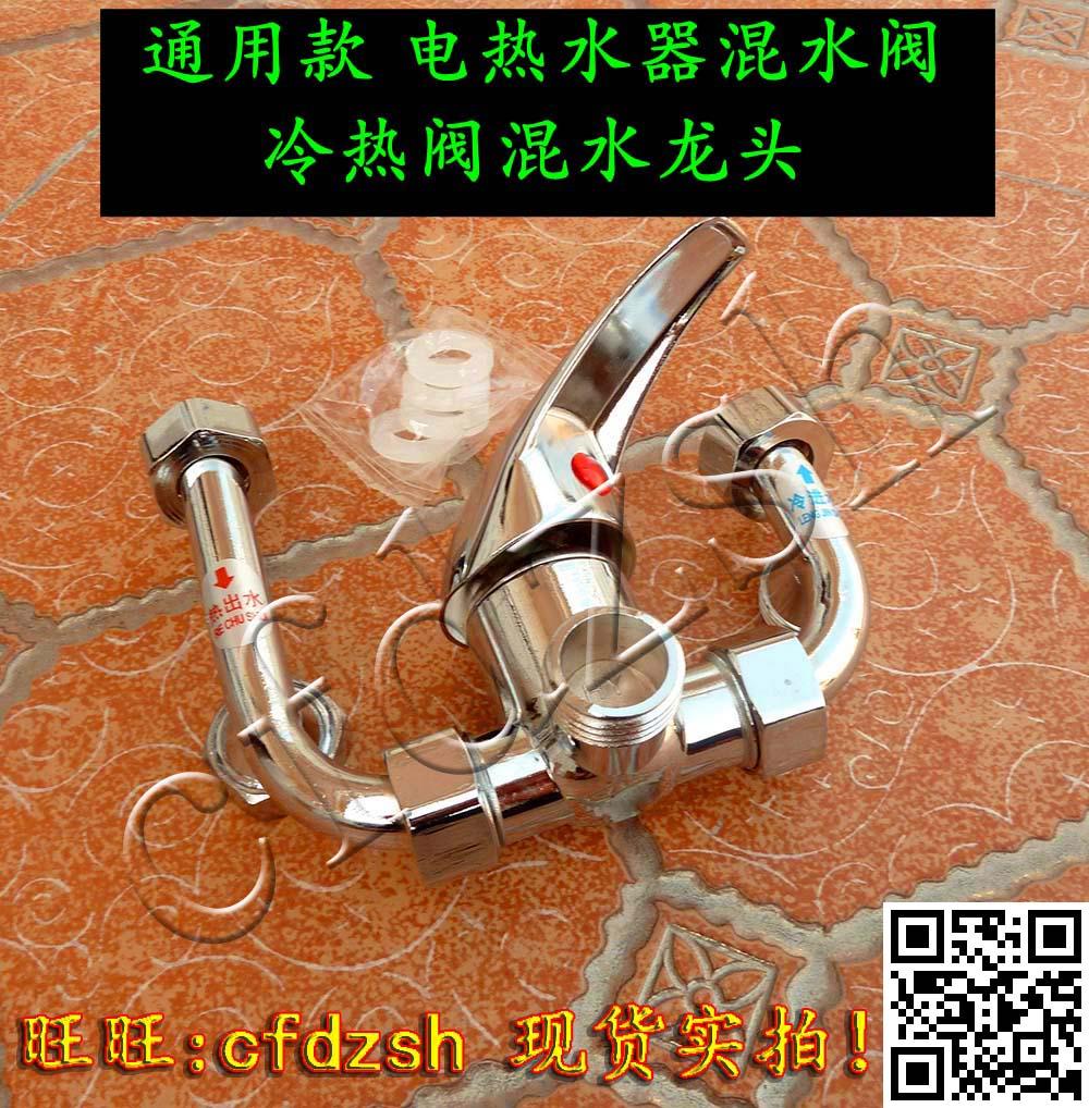 General Electric paragraph heater mixing valve mixing valve mixing valve faucet hot and cold water mixers(China (Mainland))