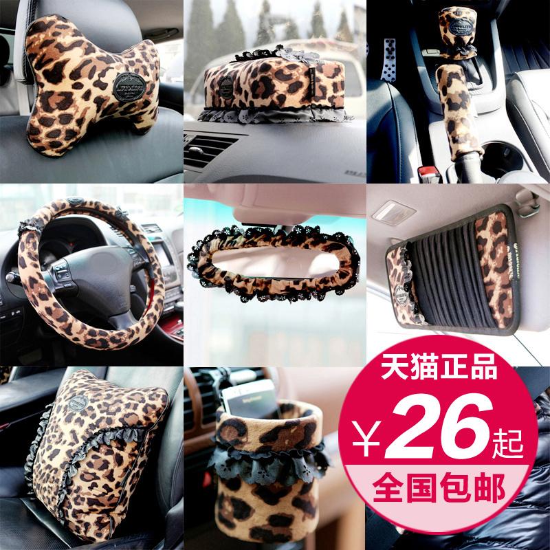 leopard print car products interior decoration set lace jushi small set. Black Bedroom Furniture Sets. Home Design Ideas