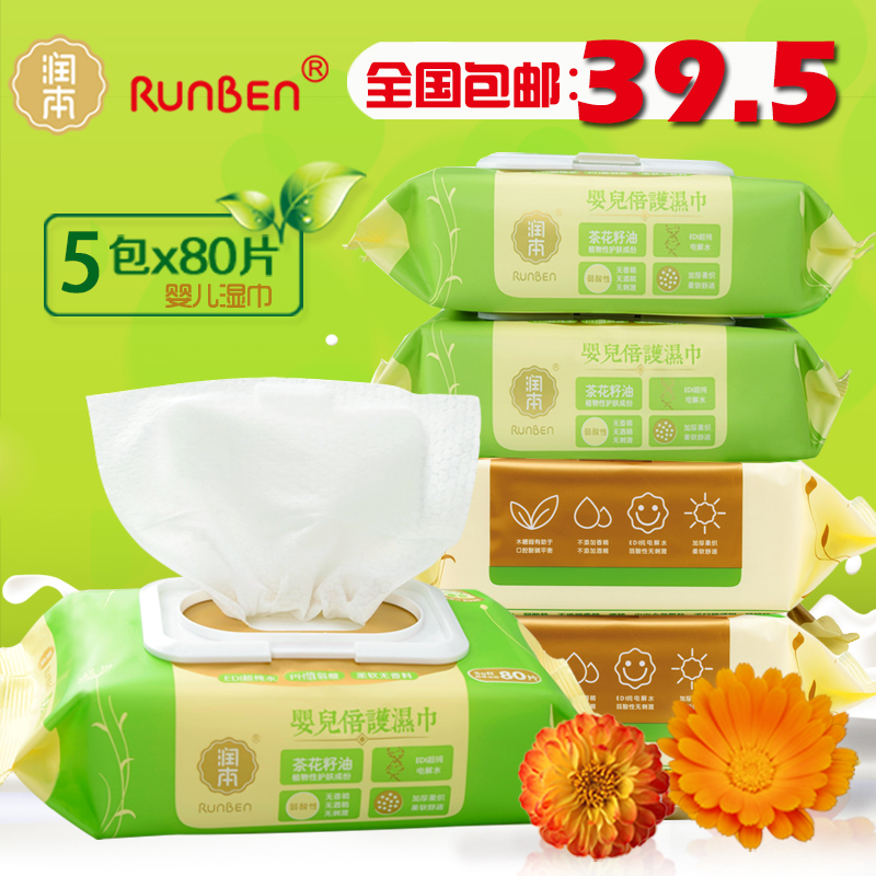 increase of water embellish baby foot covered baby wipes thick hand mouth 3 packs and 2 packs of 400 times for pumping(China (Mainland))