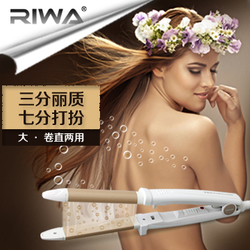 Free shipping  110v-220v Riwa ceate soft waves or straight styles with 1 tool.Ceramic layer of curling(China (Mainland))