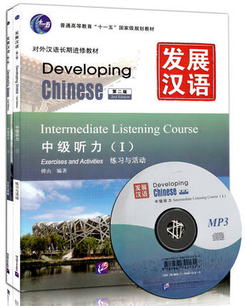 times newspaper reading course of intermediate chinese