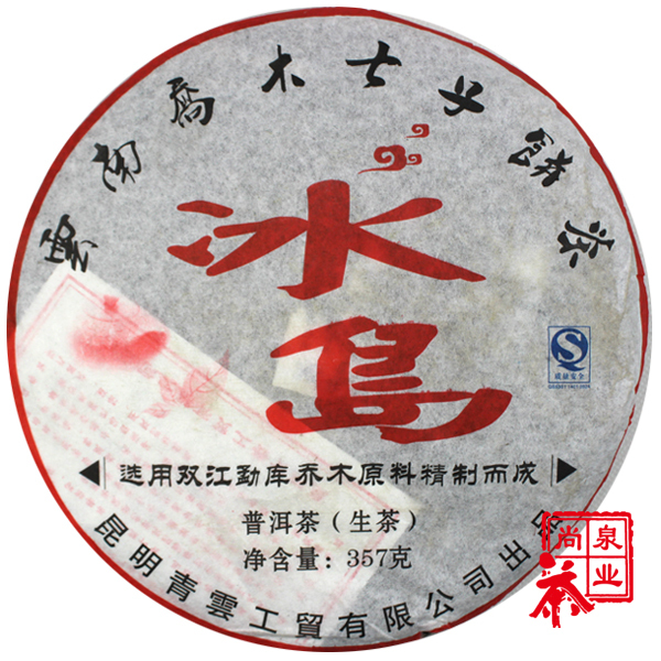 Tea PU er tea health tea keeven seven tree cake 357<br><br>Aliexpress