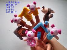 8PCS/SET Finger puppet the three little pigs finger puppet boby dolls finger toy wholesales(China (Mainland))