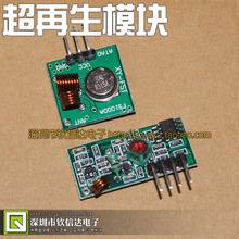 Free Delivery. 315M super-regenerative module burglar alarm wireless transmitter module Transmitter Receiver(China (Mainland))