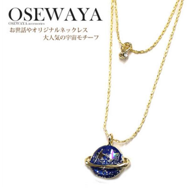 NT059 Fashion Jewelry Sweet Blue Saturn Planet Star Moon design Pendant Necklace Wholesale(China (Mainland))