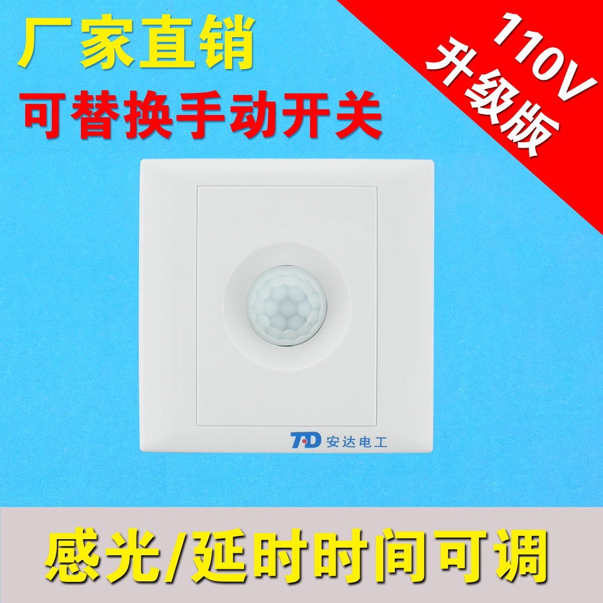 110 v sound human body infrared sensor switch replaces optical touch delay switch/adjustable photosensitive/delay(China (Mainland))