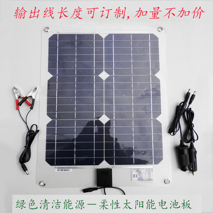 Flexible solar panel 20W car solar charging panels photovoltaic power system 12V solar cell module(China (Mainland))