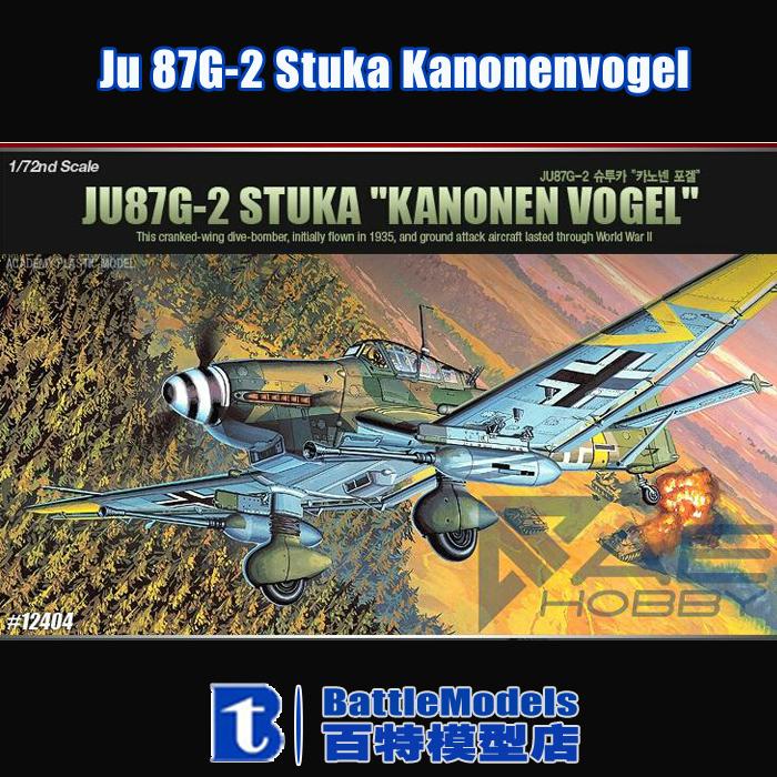 Academy MODEL 1/72 SCALE military models #12404 Ju 87G-2 Stuka Kanonenvogel plastic model kit(China (Mainland))