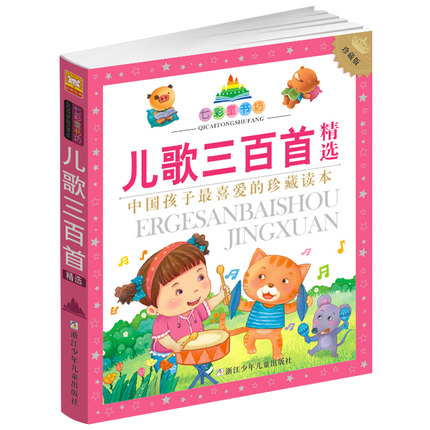 Three hundred songs Song rhymes Daquan Children Learning Chinese Characters HanZi PinYin Mandarin Book ( Age 1 - 4 )<br><br>Aliexpress
