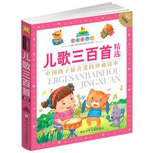 Триста песни песня стишки Daquan детей обучение китайских иероглифов HanZi пиньинь мандарин книга ( возраст 1 — 4 )
