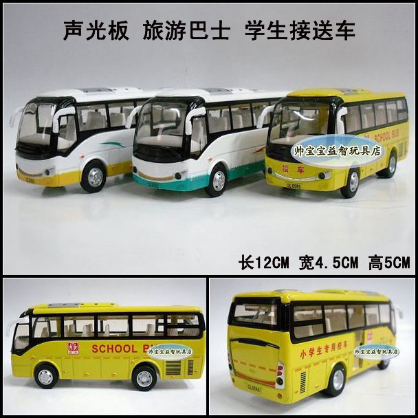 Paintless tourist bus school bus alloy car model