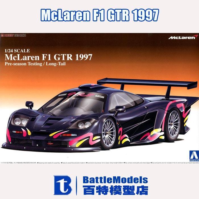 AOSHIMA MODEL 1/24 SCALE models #00744 McLaren F1 GTR 1997 plastic model kit(China (Mainland))