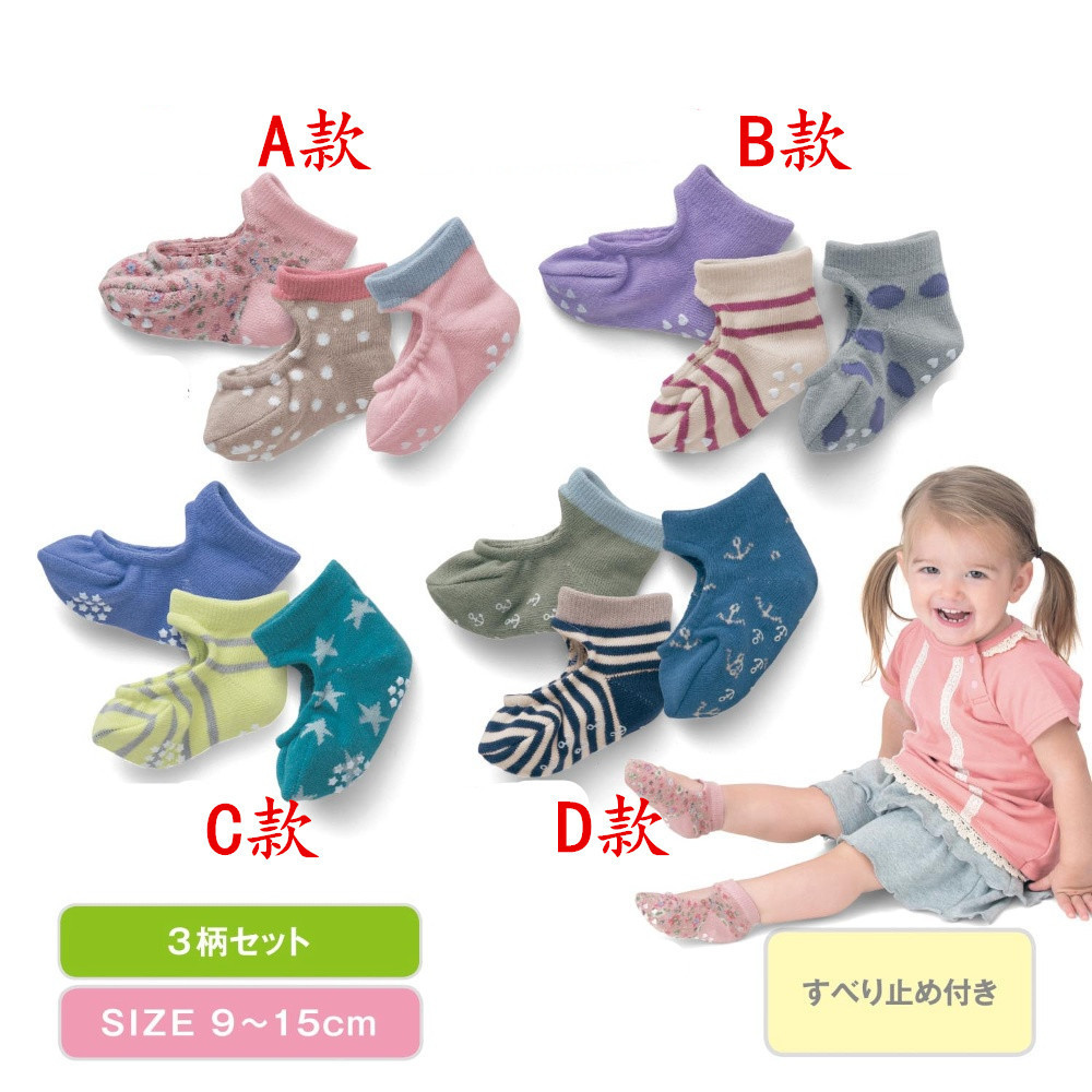 3pcs/lot Cartoon Wholesalers Summer Style 0-6m Baby Girl Boy Toddler Slip-Resistant Floor Socks For Newborns Girls Kids Children<br><br>Aliexpress