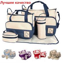 Fünf-stück mama-beutel für mütter mit windelbeutel funktion und 2014 baby windel mama Taschen mutterschaft(China (Mainland))