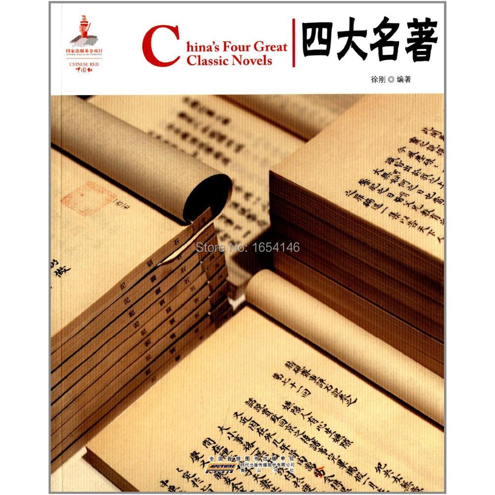 China Red: China's Four Great Classic Novels (bilingual) - free air shipping, 100% original copy(China (Mainland))