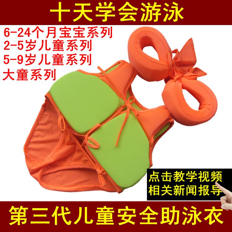 Child life vest infant professional one piece swimwear vest baby sports life buoy Baby lifejacket(China (Mainland))