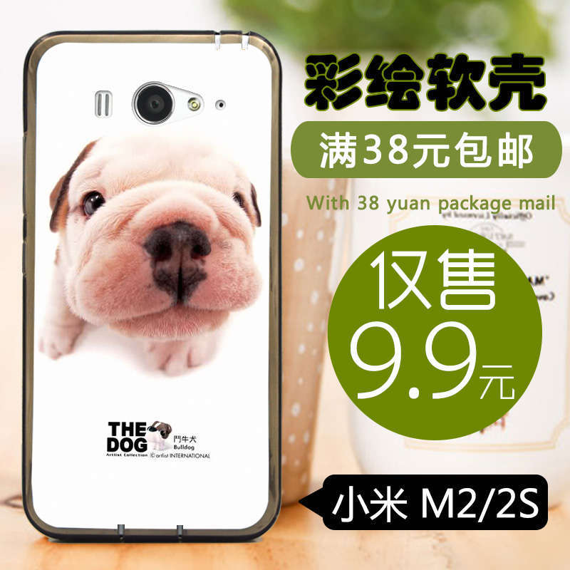 Soft shell painted MIUI / Xiaomi M2s mi2s mi2 M2 / 2S (TUP)Silicone case cell phone case series of 19 dogs(China (Mainland))