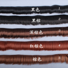 2 pieces/lot wholesales 5cm*100CM Dolls Accessories Black / brown / milk gold wig/hair for 1/3 1/4 BJD diy Dress up(China (Mainland))