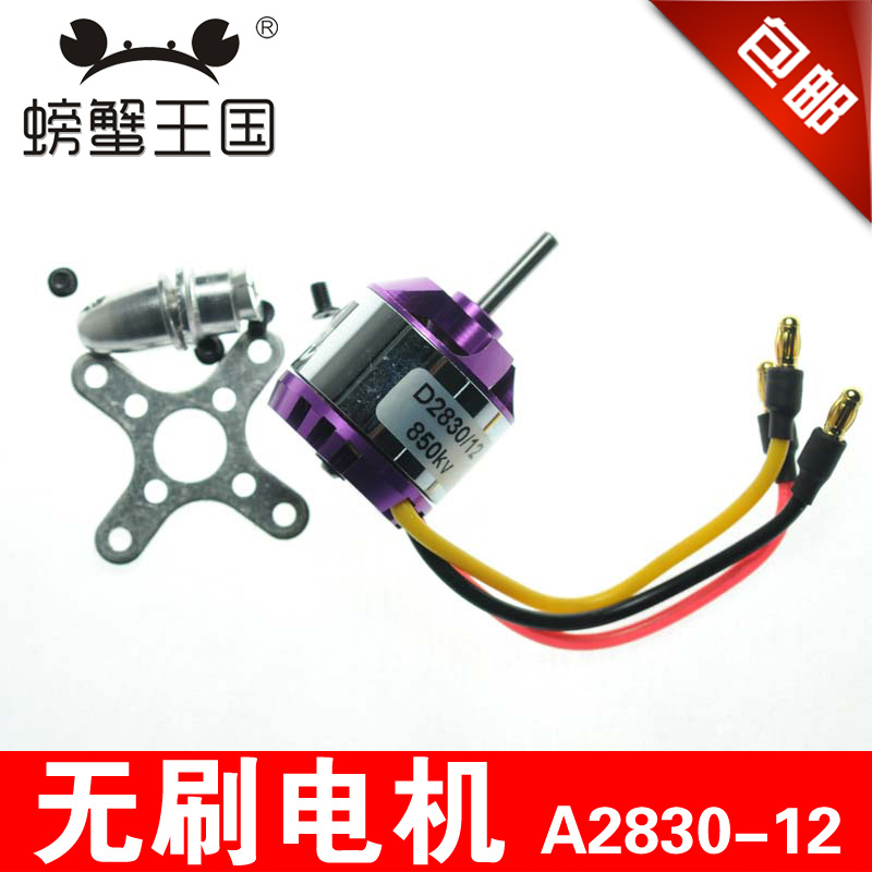 High speed brushless motor model aircraft motor parts for High speed brushless dc motor